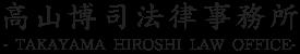大阪 京都 滋賀 高山博司法律事務所 弁護士